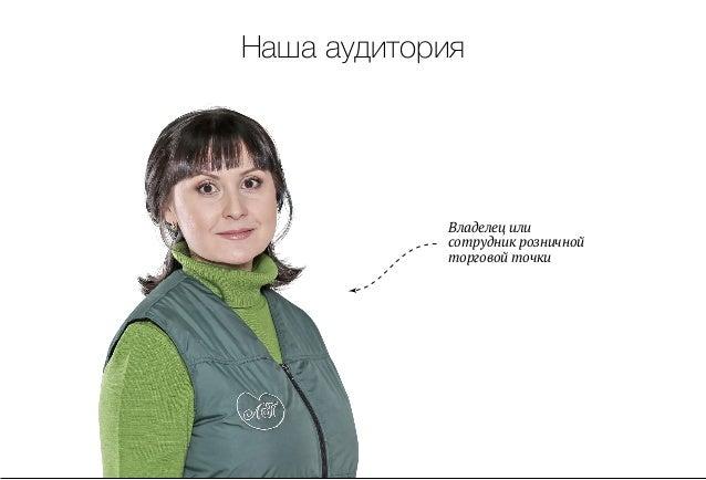 """Мотивационная программа """"Доброе Партнерство"""" (Coca-Cola) Slide 2"""