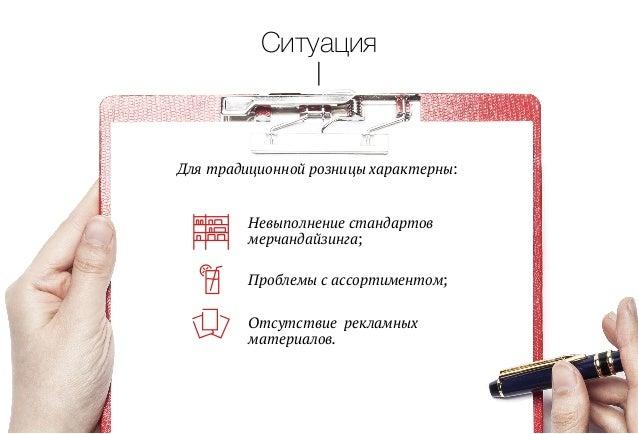 """Мотивационная программа """"Доброе Партнерство"""" (Coca-Cola) Slide 3"""