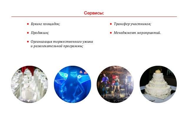 """Финальные вечеринки """"Доброе партнерство"""" (Coca-Cola) Slide 2"""