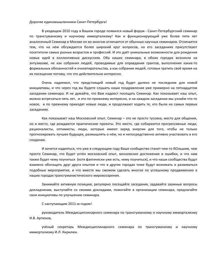 Дорогие единомышленники Санкт-Петербурга!         В уходящем 2010 году в Вашем городе появился новый форум - Санкт-Петербу...