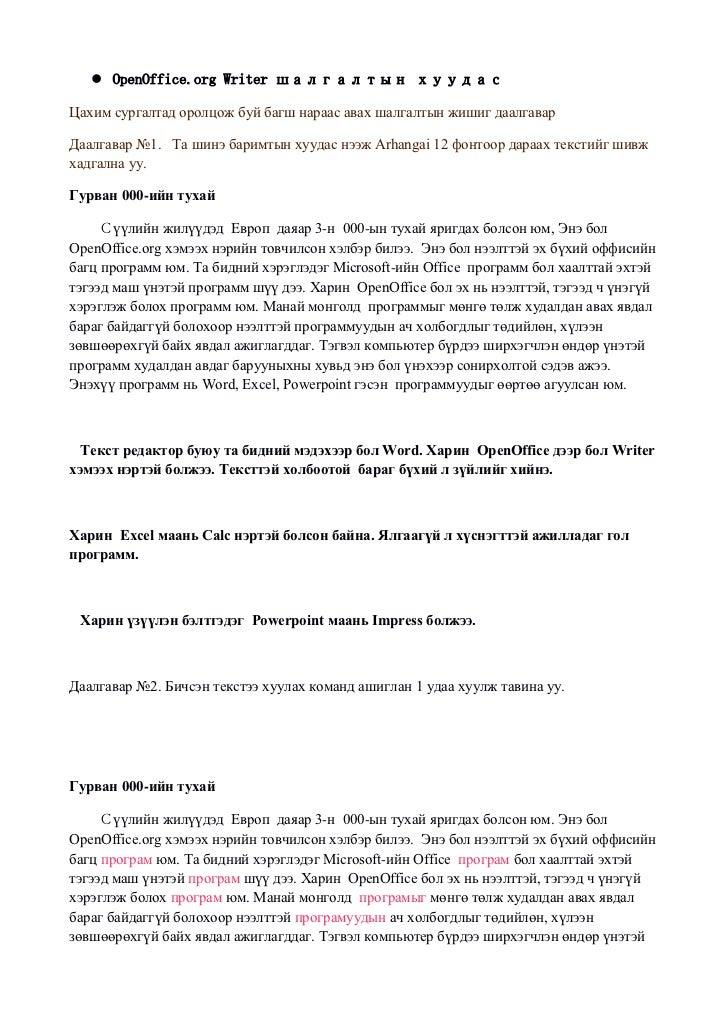 OpenOffice.org Writer шалгалтын хуудас<br />Цахим сургалтад оролцож буй багш нараас авах шалгалтын жишиг даалгавар<br />Да...