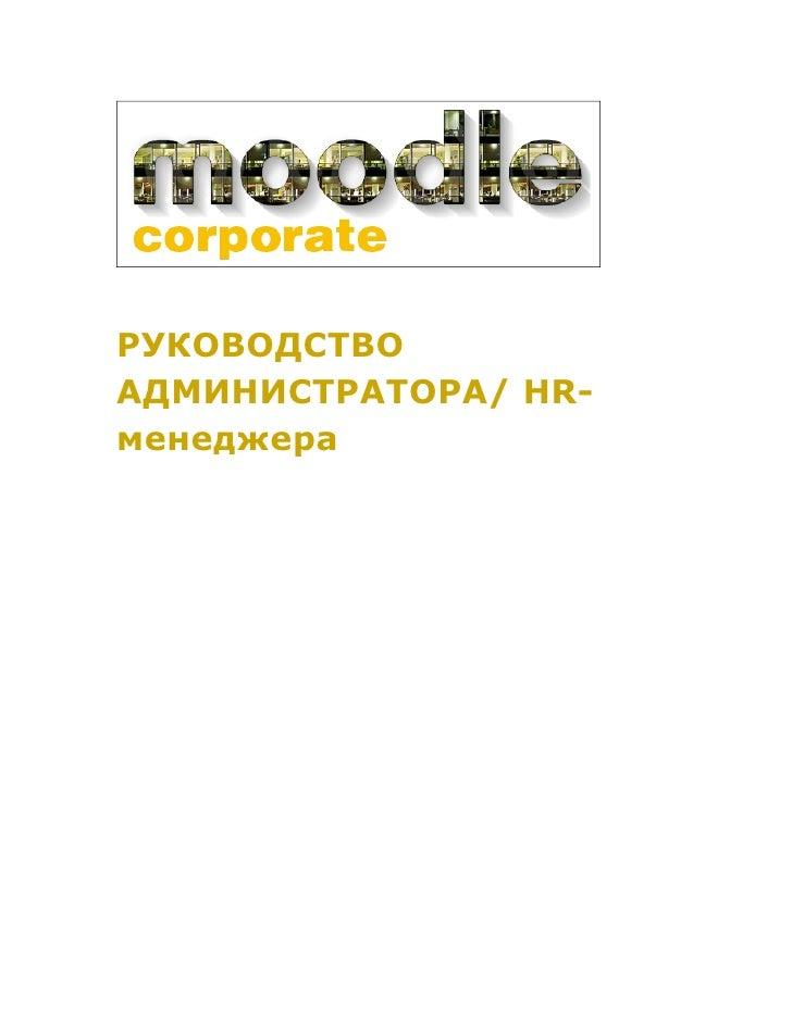 РУКОВОДСТВОАДМИНИСТРАТОРА/ HR-менеджера