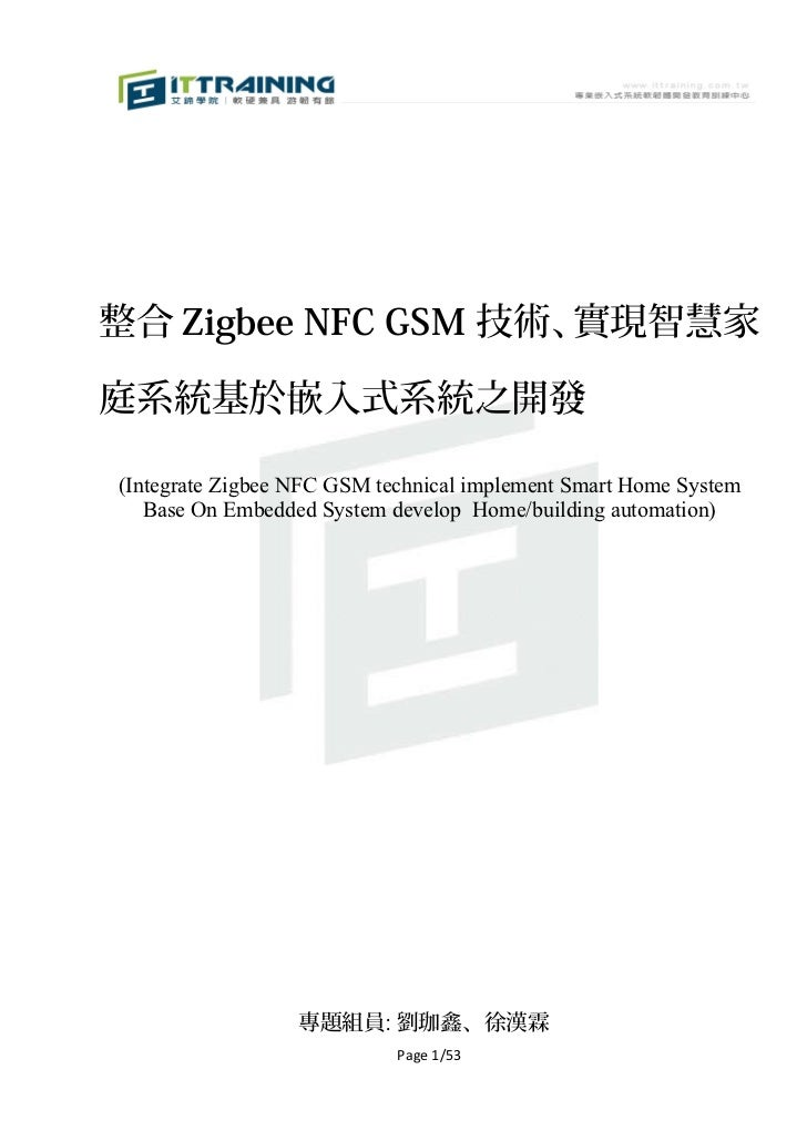 整合 Zigbee NFC GSM 技術、實現智慧家庭系統基於嵌入式系統之開發(Integrate Zigbee NFC GSM technical implement Smart Home System   Base On Embedded ...