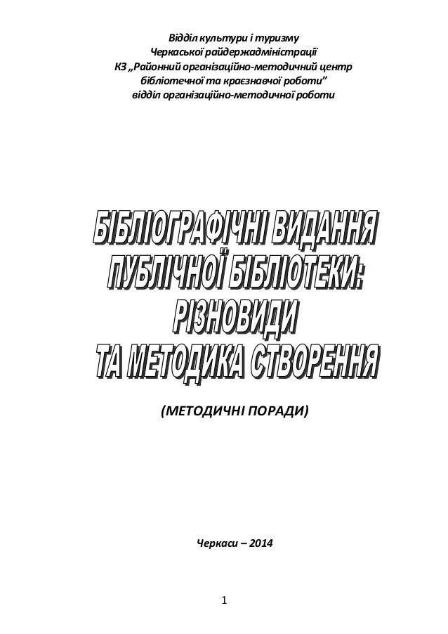 """Відділ культури і туризму  Черкаської райдержадміністрації  КЗ """"Районний організаційно-методичний центр  бібліотечної та к..."""
