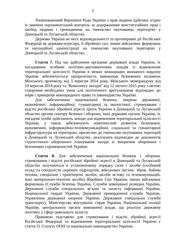 """В 2015 году """"Самопомич"""" голосовала за местное самоуправление в ОРДЛО, против чего сегодня блокировала президиум ВР, - Ирина Геращенко - Цензор.НЕТ 4468"""