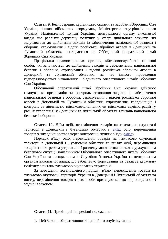 """В 2015 году """"Самопомич"""" голосовала за местное самоуправление в ОРДЛО, против чего сегодня блокировала президиум ВР, - Ирина Геращенко - Цензор.НЕТ 5080"""