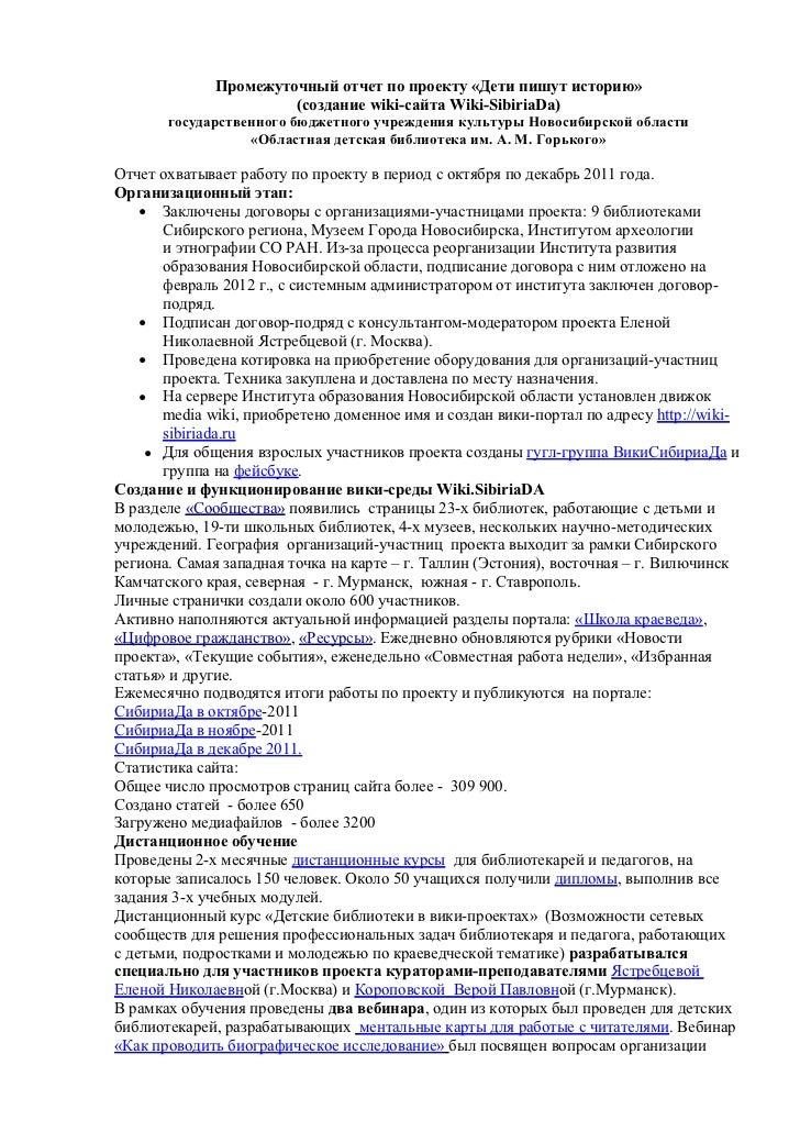 Промежуточный отчет по проекту «Дети пишут историю»                       (создание wiki-сайта Wiki-SibiriaDa)       госуд...