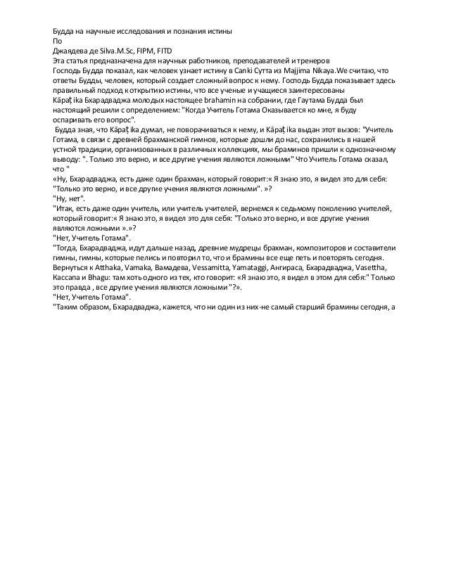 Будда на научные исследования и познания истиныПоДжаядева де Silva.M.Sc, FIPM, FITDЭта статья предназначена для научных ра...
