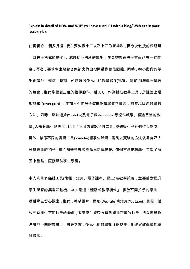 Explain in detail of HOW and WHY you have used ICT with a blog/ Web site in your lesson plan. 在實習的一個多月裡,我主要教授小三以及小四的音樂科,而今...