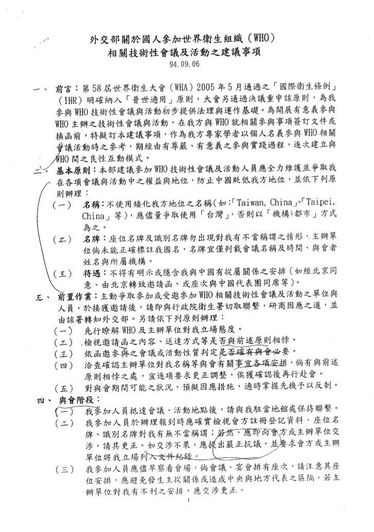 民進黨執政時外交部所擬工作準則