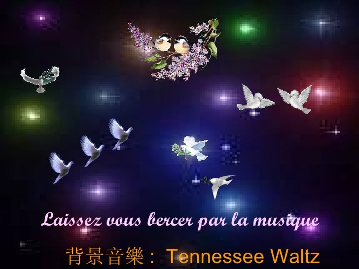 彩雲  錄製 背景音樂 :  Tennessee Waltz Laissez vous bercer par la musique