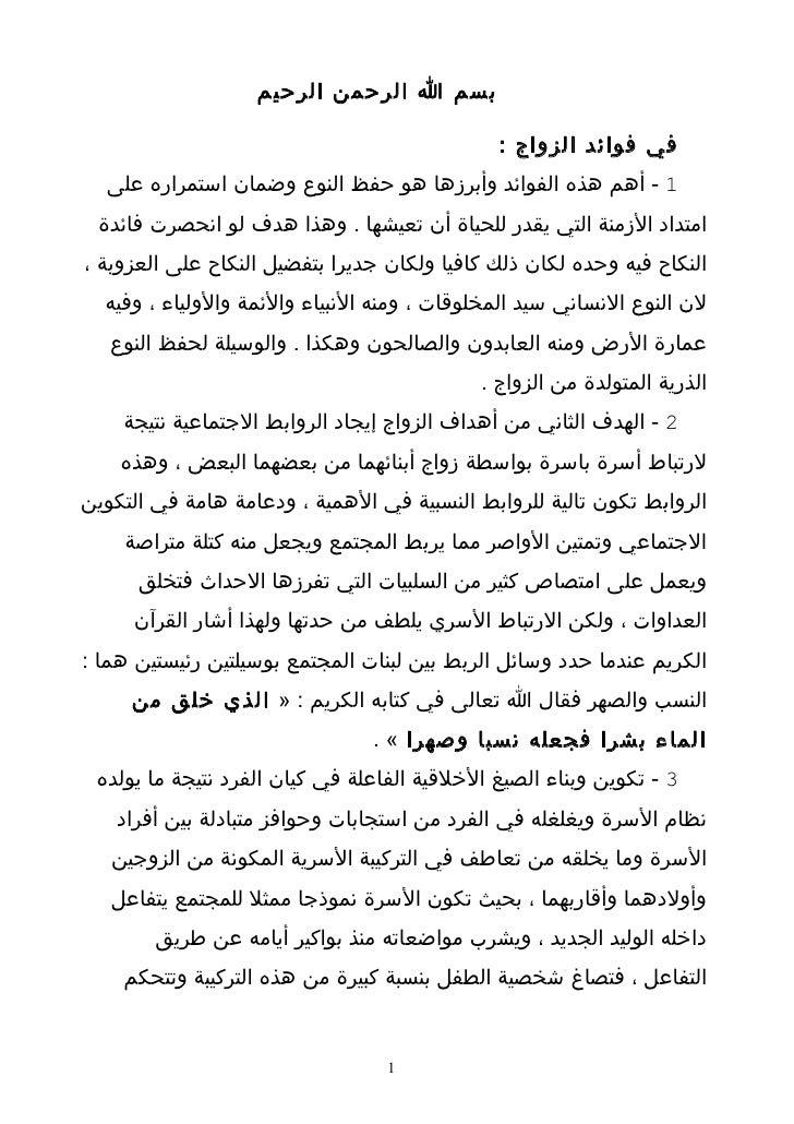 بسم ا الرحمن الرحيم                                              في فوائد الزواج :  1 - أهم هذه الفوائد وأبرزها هو حف...