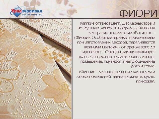 """Коллекция керамической плитки """"Фиори"""" Slide 2"""