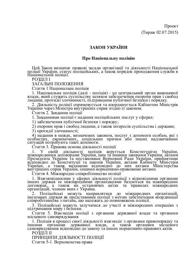 Проект (Тираж 02.07.2015) ЗАКОН УКРАЇНИ Про Національну поліцію Цей Закон визначає правові засади організації та діяльност...