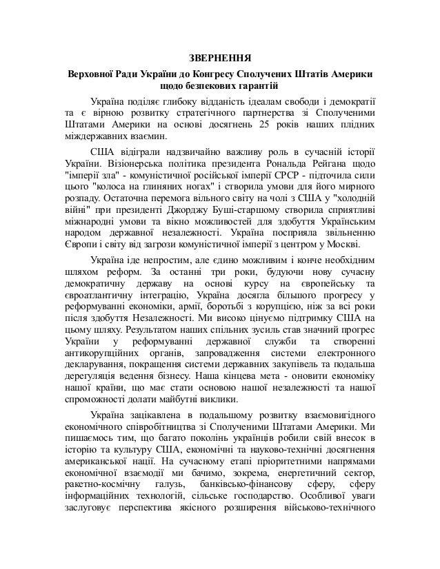 ЗВЕРНЕННЯ Верховної Ради України до Конгресу Сполучених Штатів Америки щодо безпекових гарантій Україна поділяє глибоку ві...