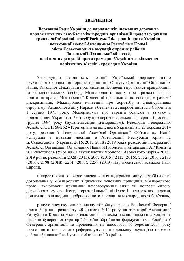 ЗВЕРНЕННЯ Верховної Ради України до парламентів іноземних держав та парламентських асамблей міжнародних організацій щодо з...