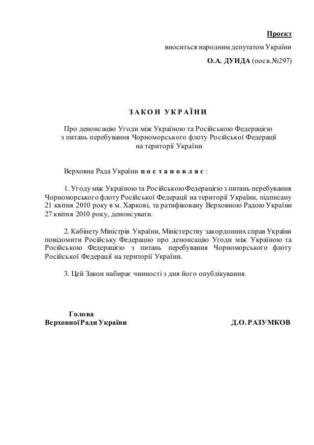 Проект вноситься народним депутатом України О.А. ДУНДА (посв.№297) З АК О Н У К Р АЇНИ Про денонсацію Угоди між Україною т...