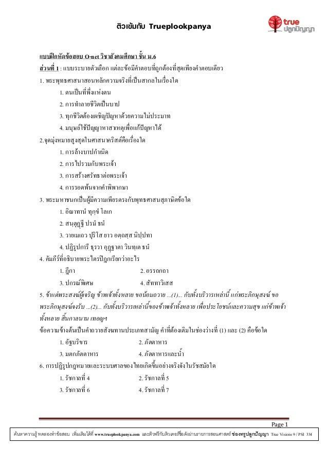 ติวเข้มกับ Trueplookpanya Page 1 ค้นหาความรู้ ทดลองทาข้อสอบ เพิ่มเติมได้ที่ www.trueplookpanya.com และติวฟรีกับติวเตอร์ชื่...
