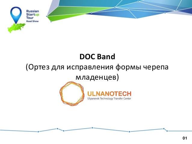DOC Band (Ортез для исправления формы черепа младенцев)  01