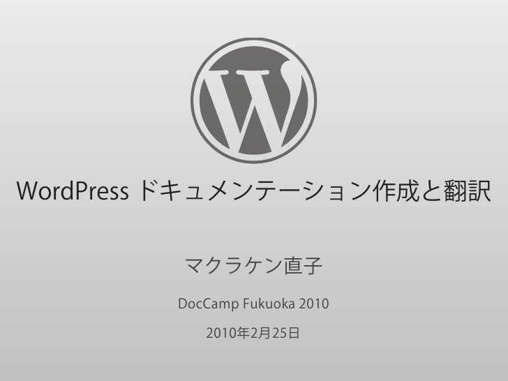 WordPress ドキュメンテーション作成と翻訳        マクラケン直子        DocCamp Fukuoka 2010           2010年2月25日