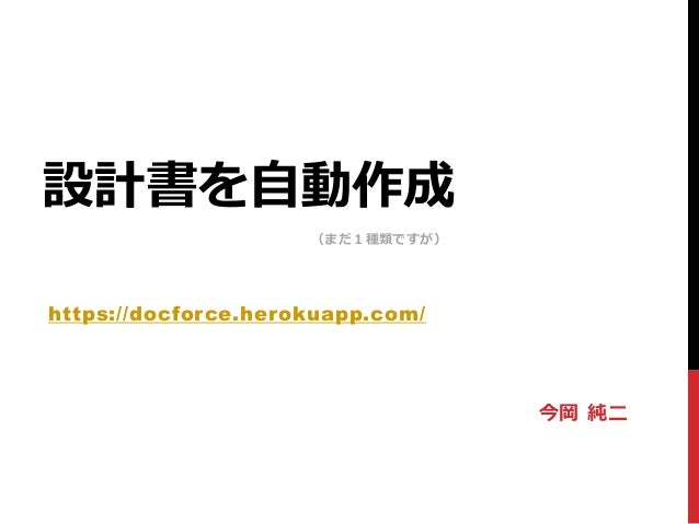 設計書を自動作成 今岡 純二 https://docforce.herokuapp.com/ (まだ1種類ですが)