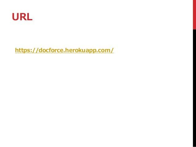 URL https://docforce.herokuapp.com/