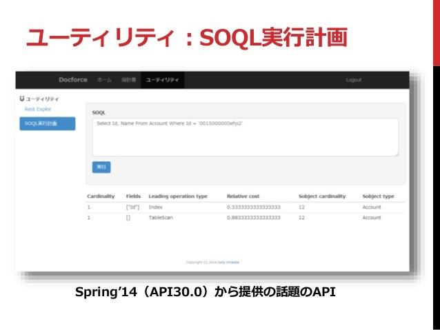 ユーティリティ:SOQL実行計画 Spring'14(API30.0)から提供の話題のAPI