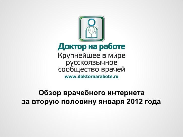 Обзор врачебного интернетаза вторую половину января 2012 года