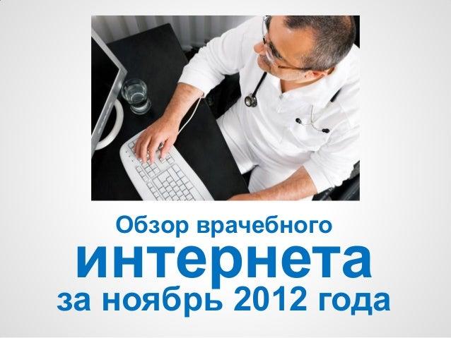 Обзор врачебногоинтернетаза ноябрь 2012 года