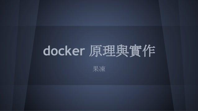 docker 原理與實作 果凍