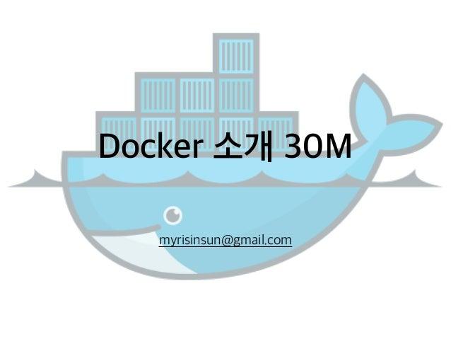 Docker 소개 30M  myrisinsun@gmail.com