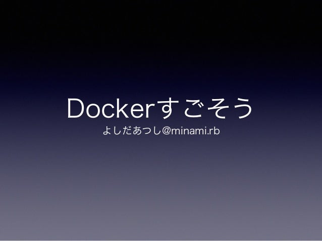 Dockerすごそう よしだあつし@minami.rb