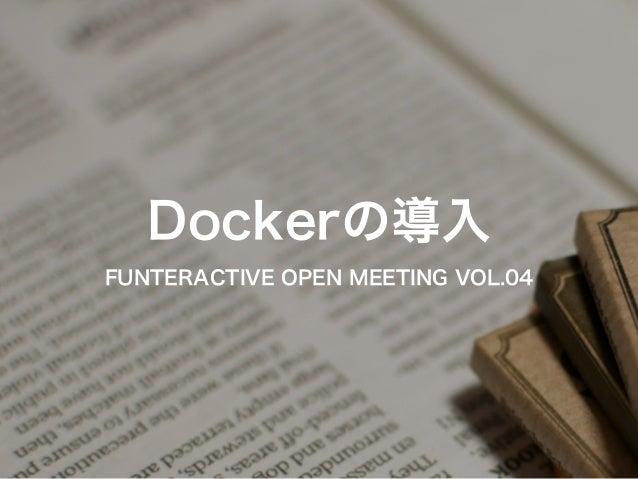 Dockerの導入  FUNTERACTIVE OPEN MEETING VOL.04