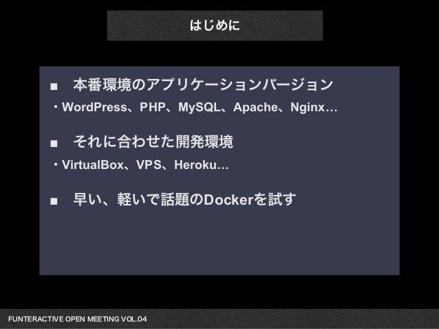 Dockerの導入 Slide 3