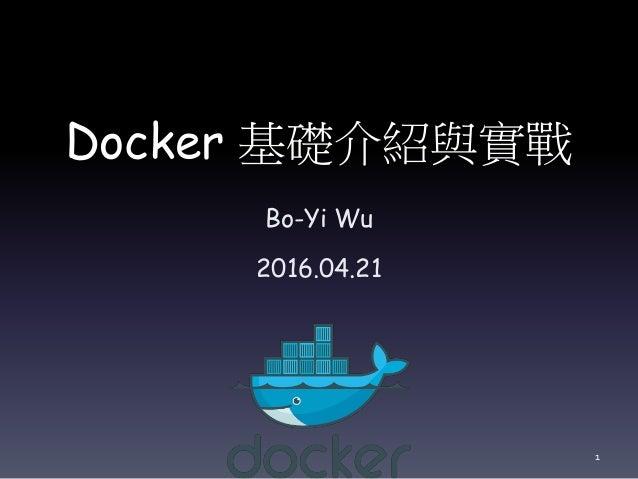 Docker 基礎介紹與實戰 Bo-Yi Wu 2016.04.21 1