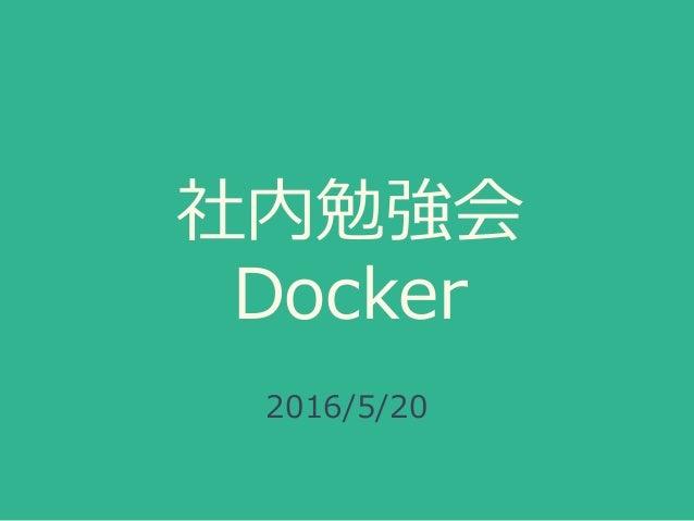 社内勉強会 Docker 2016/5/20