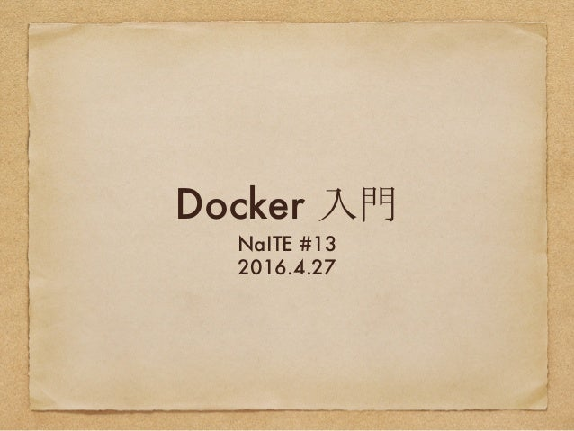 Docker 入門 NaITE #13 2016.4.27
