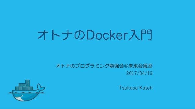 オトナのプログラミング勉強会@未来会議室 2017/04/19 Tsukasa Katoh