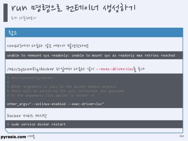 이재홍 docker ps  모든 컨테이너 목록을 출력하기  -a 옵션을 사용하면 정지된 컨테이너까지 모두 출력됨  옵션을 사용하지 않으면 실행되고 있는 컨테이너만 출력됨 $ sudo docker ps -a CONT...