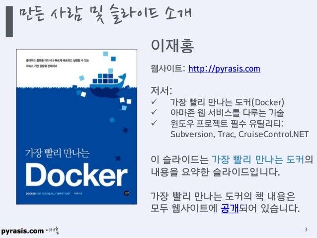 도커 무작정 따라하기: 도커가 처음인 사람도 60분이면 웹 서버를 올릴 수 있습니다! Slide 3