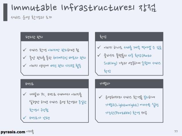 이재홍 Immutable Infrastructure 서비스 운영 환경과 도커 78 도커는 Immutable Infrastructure를 구현한 프로젝트