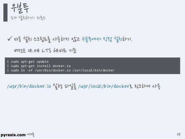 이재홍  자동 설치 스크립트를 사용하지 않고 레드햇 엔터프라이즈 리눅스(RHEL)와 CentOS에서 패키지로 직접 설치하기  RHEL과 CentOS 6 패키지 저장소에는 docker-io가 없으므로 EPEL(Fedo...