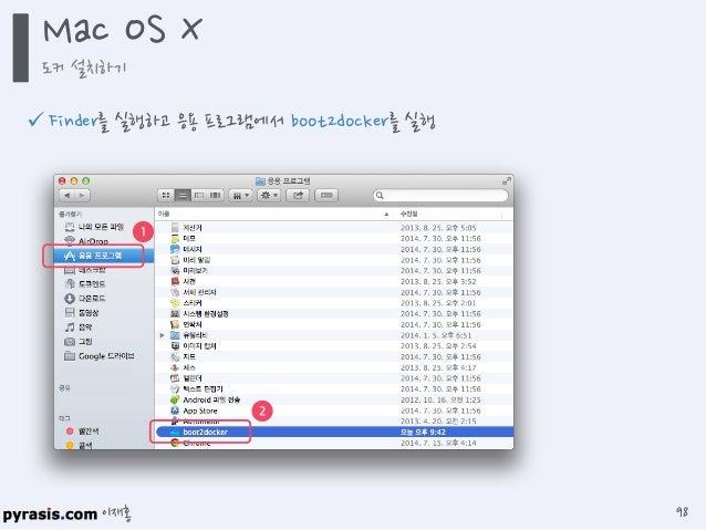 이재홍  boot2docker를 실행하면 터미널 창이 실행됨  잠시 기다리면 자동으로 boot2docker.iso를 이용하여 가상 머신이 생성되고, 가상 머신에 접속됨(Boot2Docker는 내부족으로 Virtual...