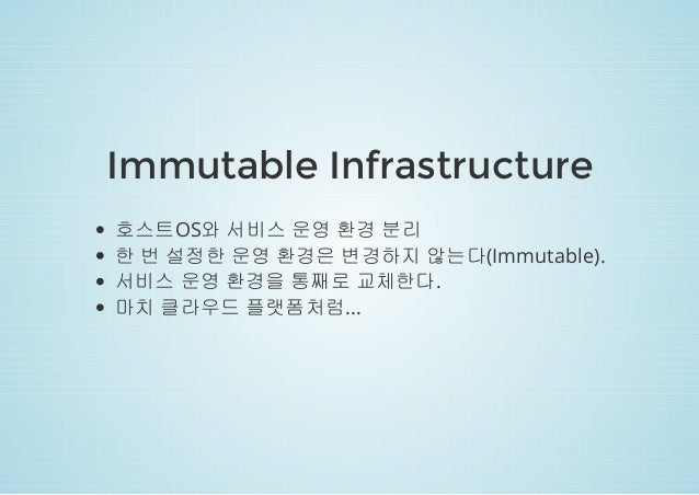 Docker란 무엇인가? : Docker 기본 사용법 Slide 3
