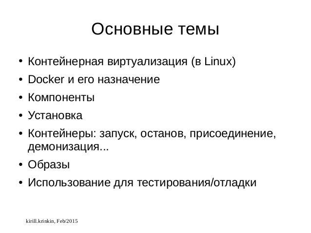 Кратчайшее введение в docker по-русски Slide 2