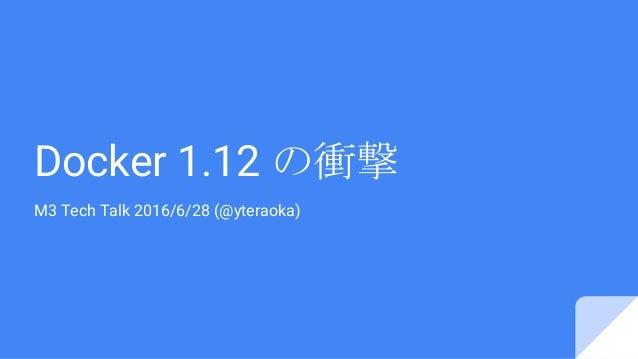 Docker 1.12 の衝撃 M3 Tech Talk 2016/6/28 (@yteraoka)
