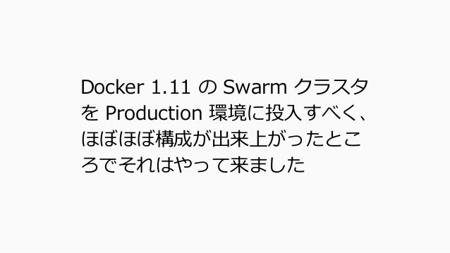 Docker 1.12 の衝撃 Slide 2