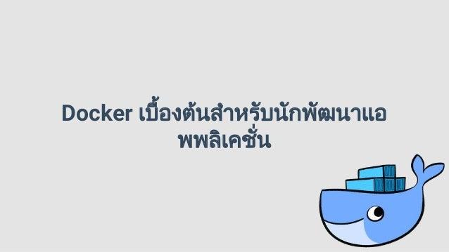 Docker เบื้องตนสําหรับนักพัฒนาแอ พพลิเคชั่น