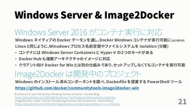 Windows Server & Image2Docker Windows Server 2016 がコンテナ実行に対応 Windows ネイティブの Docker デーモンを通し、Docker Windows コンテナが実行可能に(2016年...