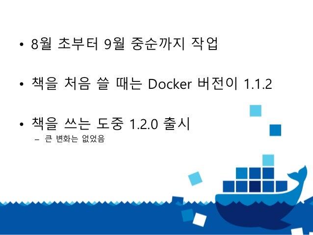 가장 빨리 만나는 Docker 출간 후기 Slide 2